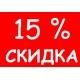 ОКБ ВЕСТА. В год 15-летия СКИДКИ до и БОЛЕЕ 15%
